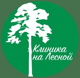 Клиника на Лесной